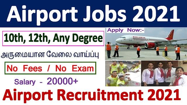 Airport Recruitment 2021 | Airport Jobs 2021 | Air India Recruitment 2021 | Air India Job Vacancy 2021 Tamil