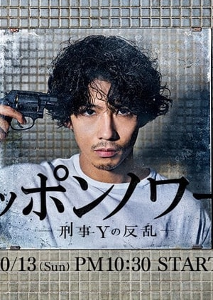 Nippon Noir: Detective Y's Rebellion 2019, Synopsis, Cast