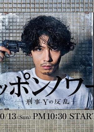 Nippon Noir: Detective Y's Rebellion 2019, Synopsis, Cast