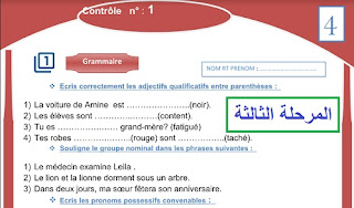 فروض المرحلة الثالثة اللغة الفرنسية للمستوى الرابع
