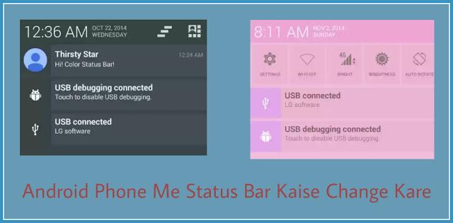 Android Phone Me Status Bar / Notification panel kaise karw.