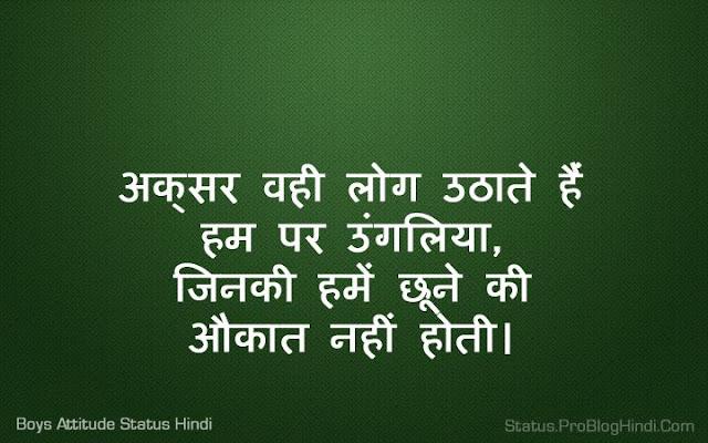 desi status for boys