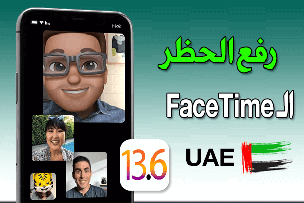 https://www.arbandr.com/2020/07/ios13.6-United-Arab-Emirates-Support-facetime.html