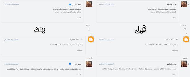 إضافة إشارة التحقق بالتعليقات للمشرف في مدونات بلوجر
