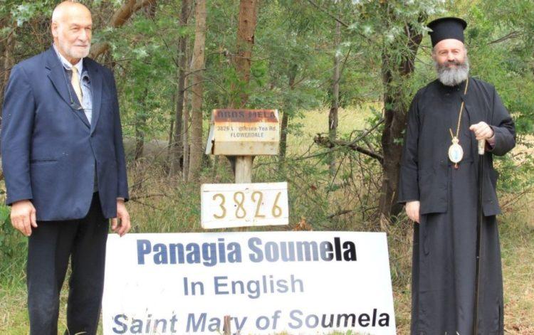 Πόντιος ομογενής δώρισε 1.173 στρέμματα, για να γίνει η μονή Παναγία Σουμελά