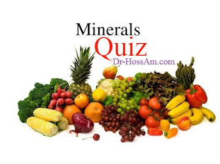 كويز معادن Minerals Quiz