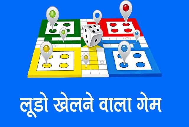 ludo-khelne-wala-games