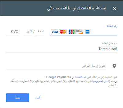 طريقة اضافة بطاقة شحن وفيزا الى متجر جوجل بلاي
