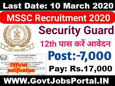 MSSC Security Guard Vacancy 2020