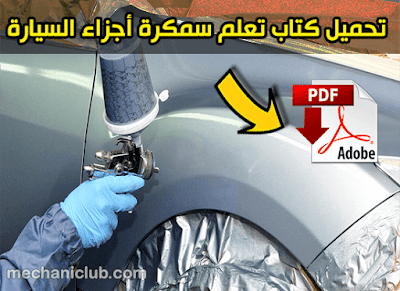 تحميل كتاب تعلم سمكرة أجزاء السيارة PDF