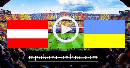 مشاهدة مباراة اوكرانيا والنمسا بث مباشر كورة اون لاين 21-06-2021 يورو 2020