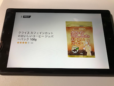 FireHD8タブレットAlexa画面買い物写真6