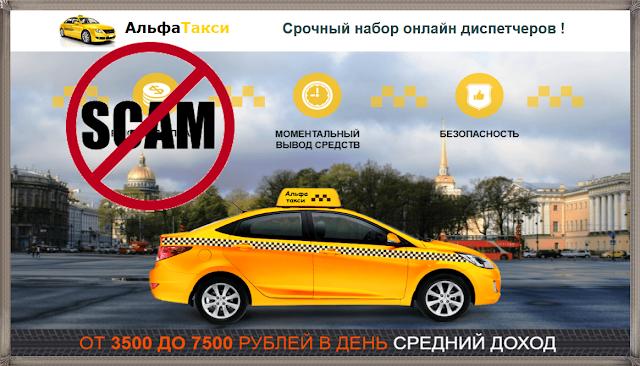 [Лохотрон] Срочный набор онлайн-диспетчеров в «Альфа Такси» Отзывы? Очередной обман