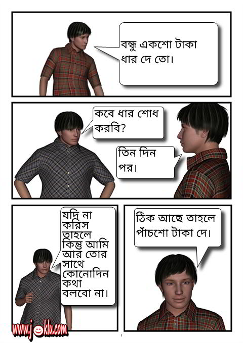 Ask for money Bengali joke