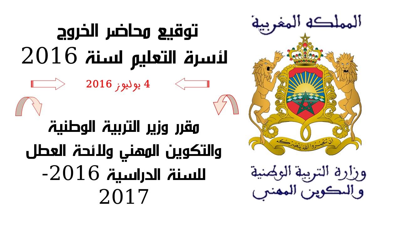 توقيع محضر الخروج للسنة الدراسية 2016-2017   مقرر وزير التربية الوطنية والتكوين المهني ولائحة العطل للسنة الدراسية 2016-2017