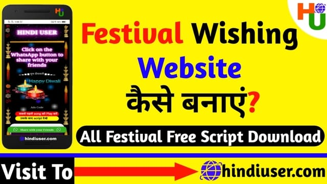 Festival Wishing Website Kaise Banaye?