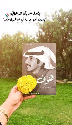 كتاب هوى شريان الديحاني pdf