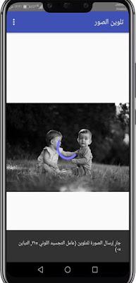 برنامج تلوين الصور القديمة تلقائيا للاندرويد, برنامج تلوين الصور القديمه الابيض والاسود للايفون, برنامج تلوين وتعديل الصور, تلوين الصور أون لاين موقع تلوين الصور, فلتر تلوين الصور الابيض والاسود, برنامج تحويل الصور القديمة الى جديدة, ترميم وتلوين الصور القديمة, برنامج تلوين الرسومات اليدوية