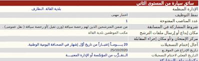 اعلان عن مسابقة توظيف بلدية القالة الـطارف