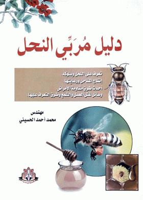 دليل مربي النحل تعرف علي النحل وسلوكه