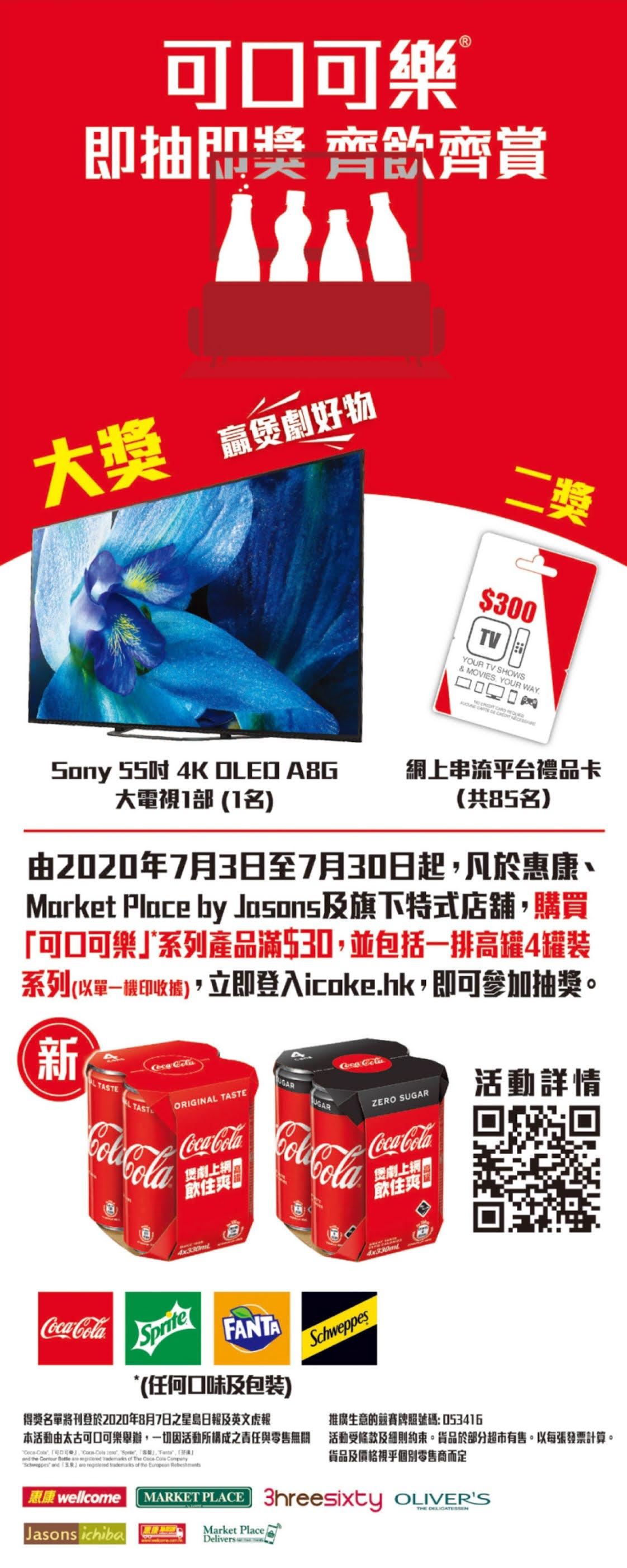 惠康: 買可樂 抽大獎 55吋Sony大電視 至7月30日