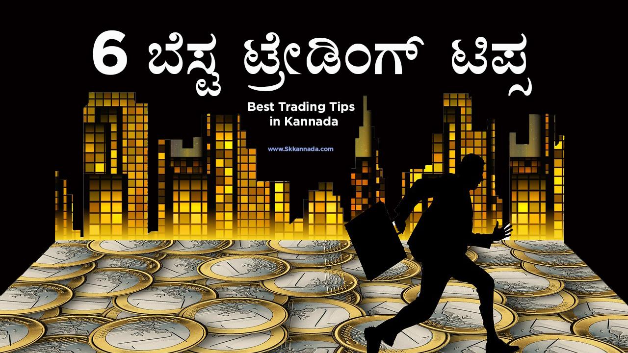 6 ಬೆಸ್ಟ ಟ್ರೇಡಿಂಗ್ ಟಿಪ್ಸ - Best Trading Tips in Kannada