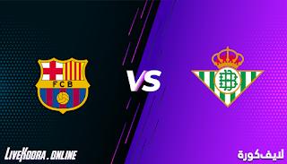 مشاهدة مباراة برشلونة وريال بيتيس بث مباشر بتاريخ 07-11-2020 في الدوري الاسباني
