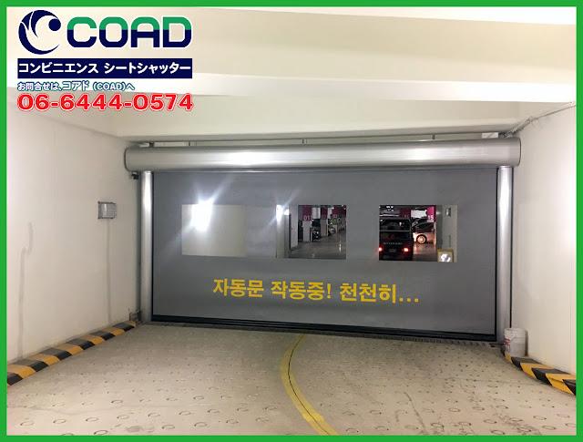 高速シートシャッター、シート製高速シャッター、コンビニエンスシートシャッター、スピードドア、コアド、COAD、コアドシャッター、自動復帰