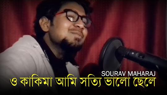 O Kakima Ami Sotty Valo Chela by Sourav Maharaj
