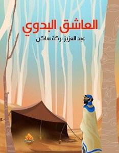 رواية العاشق البدوي pdf – عبد العزيز بركة ساكن