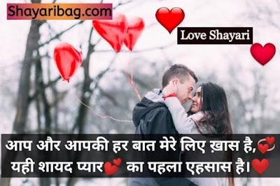 Romantic Shayari And Pic