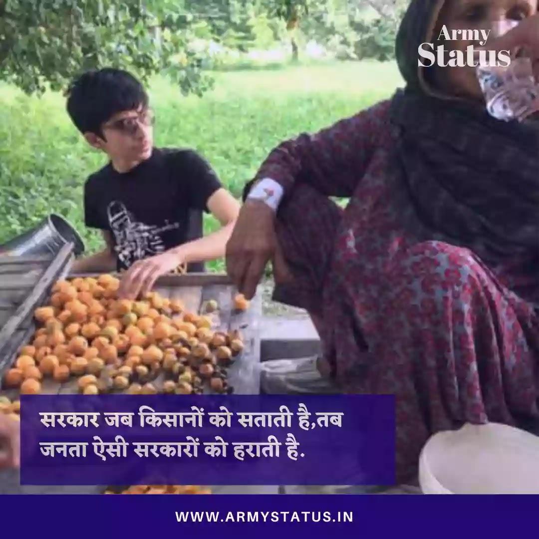 Farmer Protest Quotes in Hindi, Farmer Protest  Status  in Hindi ( Kisan Andolan Shayari in Hindi