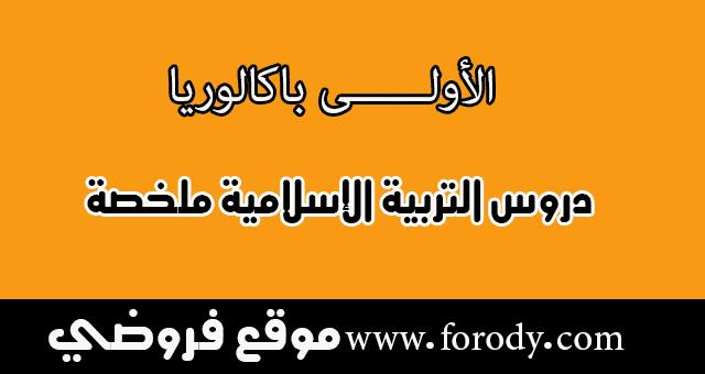 الأولى باكالوريا:دروس التربية الإسلامية ملخصة و مجموعة في ملف واحد