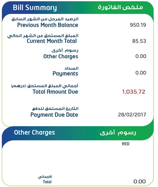 الاستعلام عن فاتورة الكهرباء ابوظبي