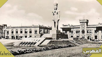 تاريخ ميدان رمسيس أشهر ميادين مصر