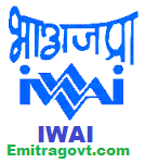 IWAI-Recruitment-www.emitragovt.com