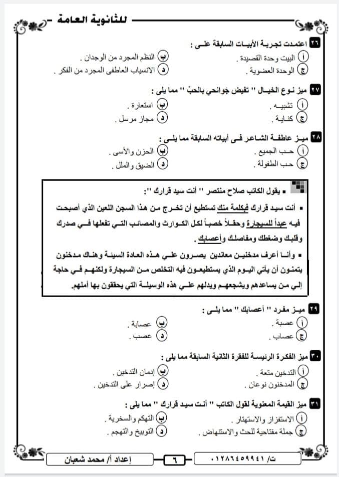 نموذج امتحان تجريبي لغة عربية للصف الثالث الثانوى 2021 + نموذج الإجابة 6