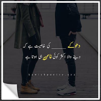 dhoka poetry in urdu