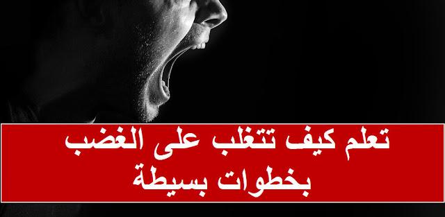 كيف تتغلب على الغضب