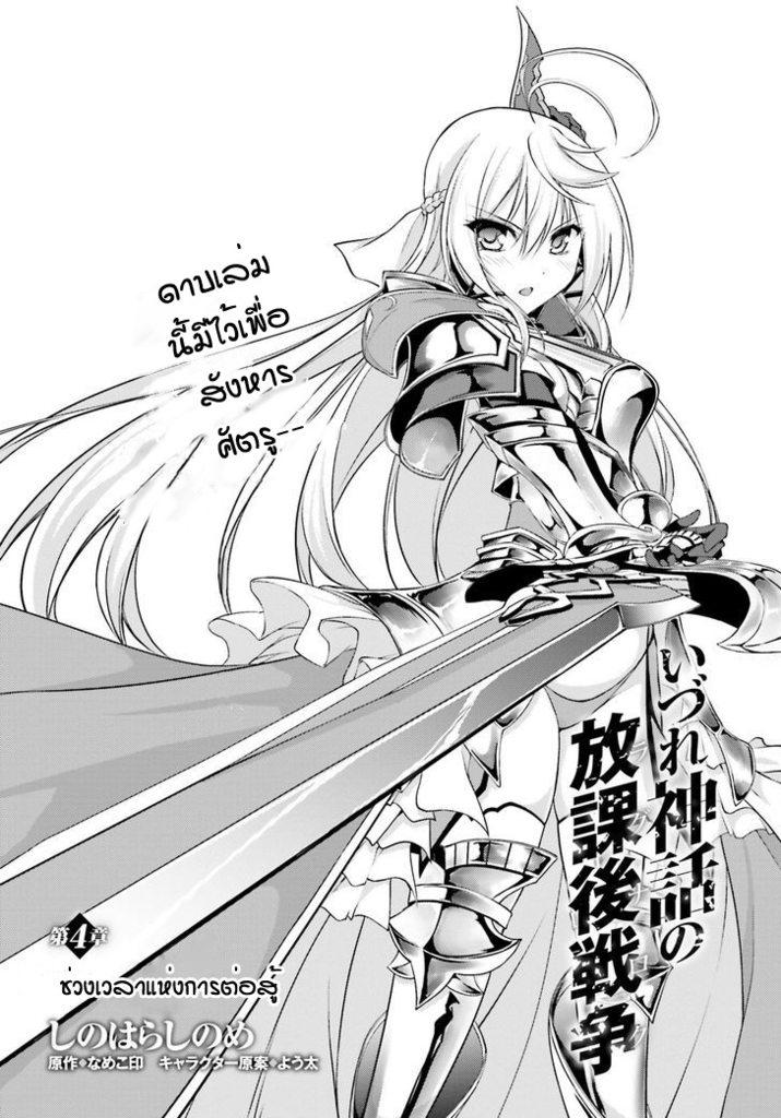 Izure Shinwa no Houkago Sensou - หน้า 3