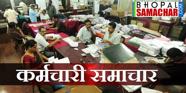दक्षता परीक्षा विरोध: 6 सस्पेंड, 233 शिक्षकों की 3-3 वेतनवृद्धियां रोकीं | MP EMPLOYEE NEWS