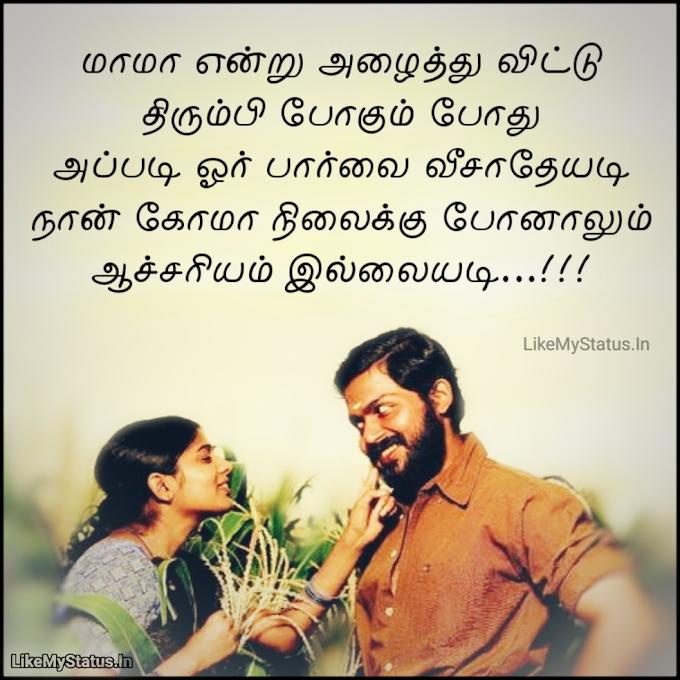காதலிக்காக காதல் கவிதைகள்... 8 Tamil Love Quote For Her...