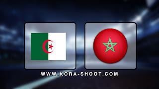 مشاهدة مباراة المغرب والجزائر بث مباشر 19-10-2019 تصفيات بطولة إفريقيا للاعبين المحليين