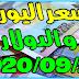 سعر جميع العملات في السوق الموازية اليوم بتاريخ 2020/09/28