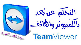 برنامج Team Viewer 14.1.9025.0 كامل للتحكم بالأجهزة عن بعد
