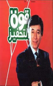 كتاب: قوة التحفيز تأليف: د. إبراهيم الفقى