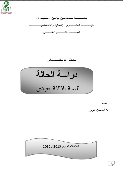 محاضرات مقياس دراسة الحالة سنة الثالثة علم النفس العيادي