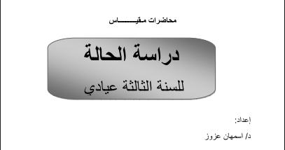 محاضرات في مقياس علم النفس المعرفي pdf