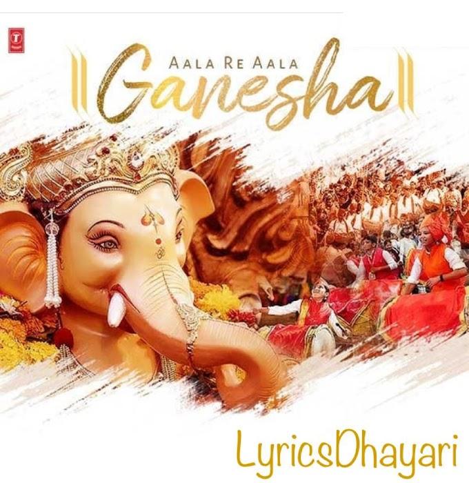 आला रे आला गणेशा Aala Re Aala Ganesha Hindi Lyrics   Bhajan   LyricsDhayari