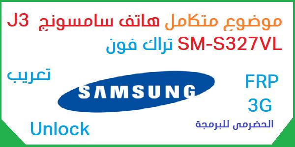 موضوع متكامل هاتف سامسونج J3 SM-S327VL تراك فون
